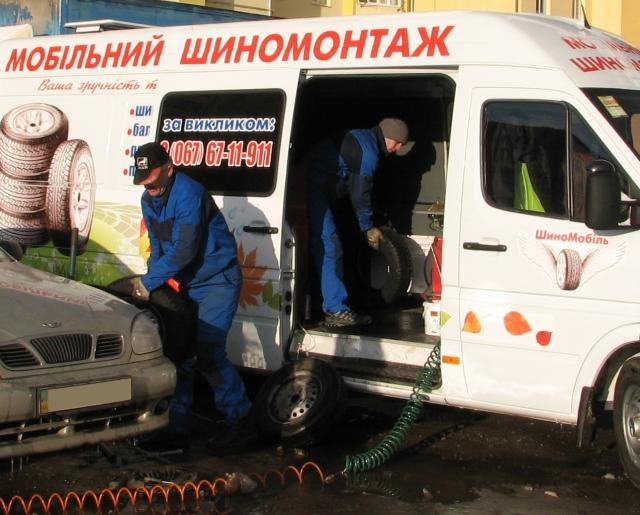 Мобільний шиномонтаж Львів